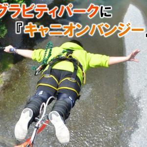 【秩父スポット情報】秩父ジオグラビティパークに「キャニオンバンジー」が登場!!