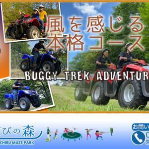 【秩父スポット紹介】ソト遊びの森に、4輪バギーコース「バギートレックアドベンチャー」がオープン!