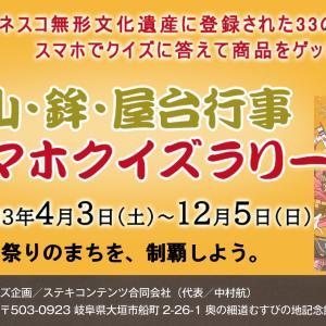 【開催中です!】ユネスコ無形文化遺産登録33の山・鉾・屋台行事スマホクイズラリー