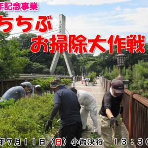 【秩父イベント情報】7/11(日) 「あの花」10周年の記念すべき夏は、お掃除大作戦!2021