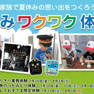 【秩父鉄道】夏休みワクワク体験イベント☆親子で夏休みの思い出を作ろう!参加者募集のお知らせ
