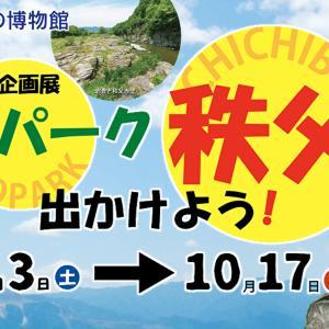 【埼玉県立自然の博物館】7/3から開催!企画展「ジオパーク秩父へ出かけよう!」のご紹介です