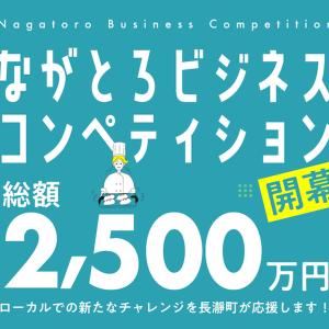 【埼玉県長瀞町】新規事業チャレンジをサポート!ながとろビジネスコンペティションのご紹介です