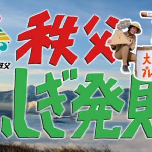 【秩父おもてなしTV】秩父ふしぎ発見!! 第2話「ROCK IN CHICHIBU」後編のご紹介