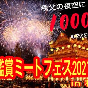 【クラウドファンディング】秩父の空に1000発の花火を打ち上げたい!花火鑑賞ミートフェス2021