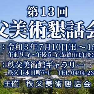 【秩父イベント情報】7/10~15 秩父美術館にて、第13回秩父美術懇話会展が開催されます
