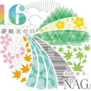 【秩父イベント情報】7/16は『長瀞観光の日』2021年イベント情報のお知らせです