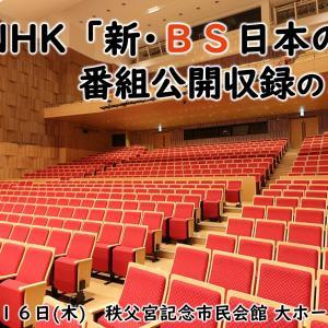 【秩父イベント情報】9/16(木) 秩父宮記念市民会館 NHK「新・BS日本のうた」番組公開収録