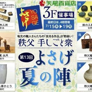 【秩父イベント情報】矢尾百貨店において『第13回 秩父手しごと衆 よさげ夏の陣』が開催されます