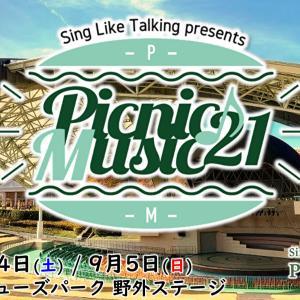 【秩父イベント情報】9/4,5開催 Picnic Music '21のご紹介です