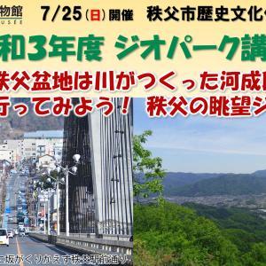 【ジオパーク秩父】7/25(日) NPO法人秩父まるごと博物館主催「令和3年度 ジオパーク講座」