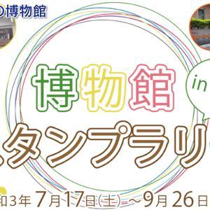【埼玉県博物館連絡協議会】現在開催中!埼玉県博物館連絡協議会秩父地域館スタンプラリーのご紹介です