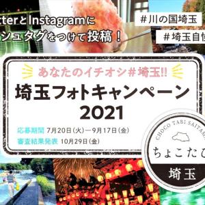【ちょこたび埼玉】あなたのイチオシ!埼玉フォトキャンペーン2021のご紹介です