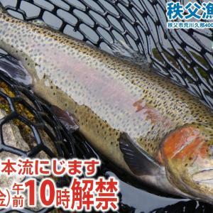 【秩父釣り情報】秩父漁業協同組合 釣場も新設!2021年度 荒川本流ニジマス解禁のお知らせです