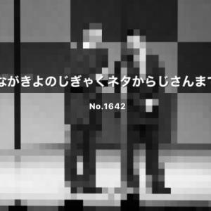 自虐から自讃まで10/23'19