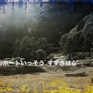 捨てられしモノ11/21'19