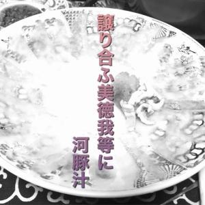 河豚尽くし`21/01/17
