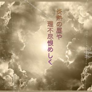 サヨナラしたい'21/07/01