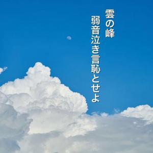 雲の峰'21/07/21