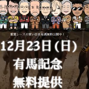 【有馬記念2018】追い切り情報 好走パターンの追い切りに該当するのはこの馬たち