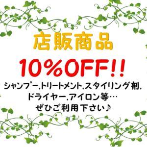 店販商品10%OFF‼★