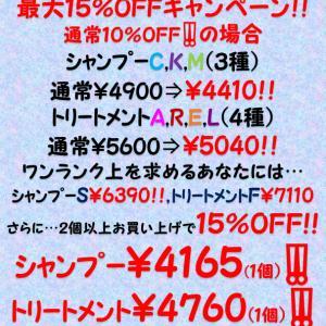 ラクレア・オー★シャンプー&トリートメント冬期キャンペーン!先行受注スタート!