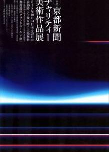 京都新聞チャリティー美術作品展