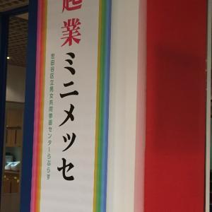 【参加報告】久しぶりのイベントは楽しかった!起業ミニメッセ@三軒茶屋