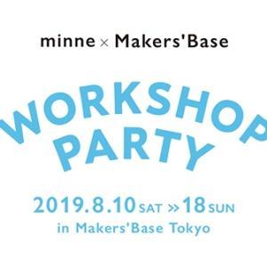 【予約開始】minne×Makers'Base WORKSHOP PARTY