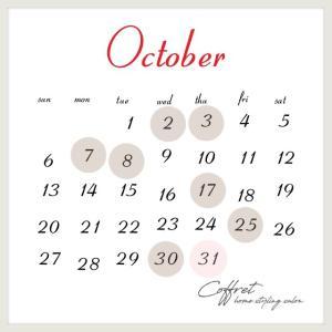 10月レッスンスケジュール