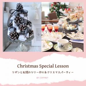 Afternoon Tea付き✧クリスマス1Dayレッスン