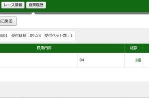 札幌1R 110円返し~ヽ(^o^)丿