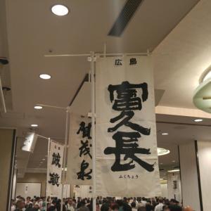 大阪吟醸酒を味わう会(イベント:ホテルグランヴィア大阪)~旨764~