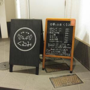 くるみ(中華料理:下山手通)~旨768~