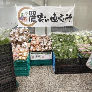 農家の直売所(フェア:ダイエー神戸三宮店)~旨781~