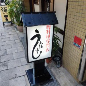 うな重(うなぎ:元町通)~旨782~