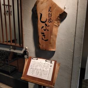 魚彩家しぶき(居酒屋:高速神戸)~旨802~