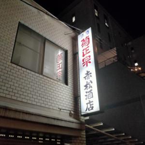 赤松酒店(立ち飲み:南京町南)~旨892~