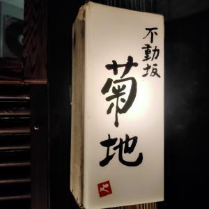 不動坂菊地(懐石・会席料理:一宮神社前)~旨901~