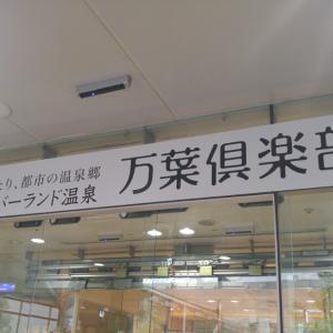 万葉倶楽部(温泉:神戸ハーバーランド)~旨745~