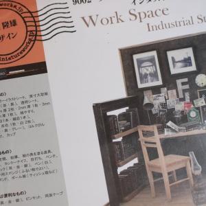 小島隆雄デザインミニチュアワークスキット  「 ワークスペース インダストリアル スタイル」作り