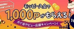 2019年10月版!モッピーの友達紹介キャンペーンで1000円分がもらえる