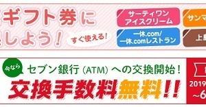 モッピー!セブン銀行ATM対応&人気ギフト券に交換スタート!