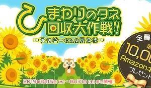 「モッピー」最大1万円分のAmazonギフトがもらえるキャンペーンを開催中(2019年8月版)