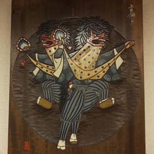上田獅子  壁飾り