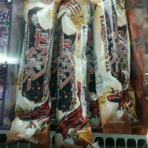 早く食べたい。「ドラゴンアイス」!!