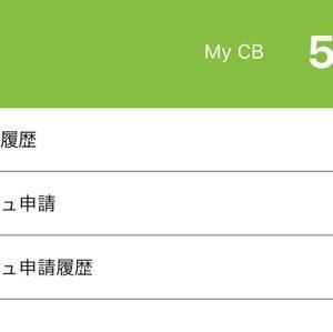【CASH b】承認された♡&追加申請