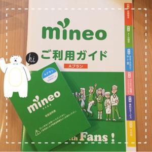 マイネオ(mineo)に乗り換えて通信料を6000円節約