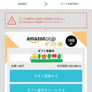 【検索ニュース+】初めての換金