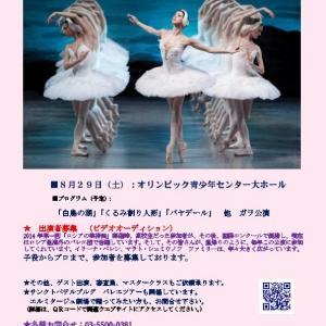 2020年、8月26日に予定していたイリーナペレン、マラト・シェミウノフの「ロシアの芸術美」バレエガラ夢コンサートは、延期といたします。